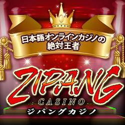 どこよりも日本人に適したカジノ ジパングカジノ